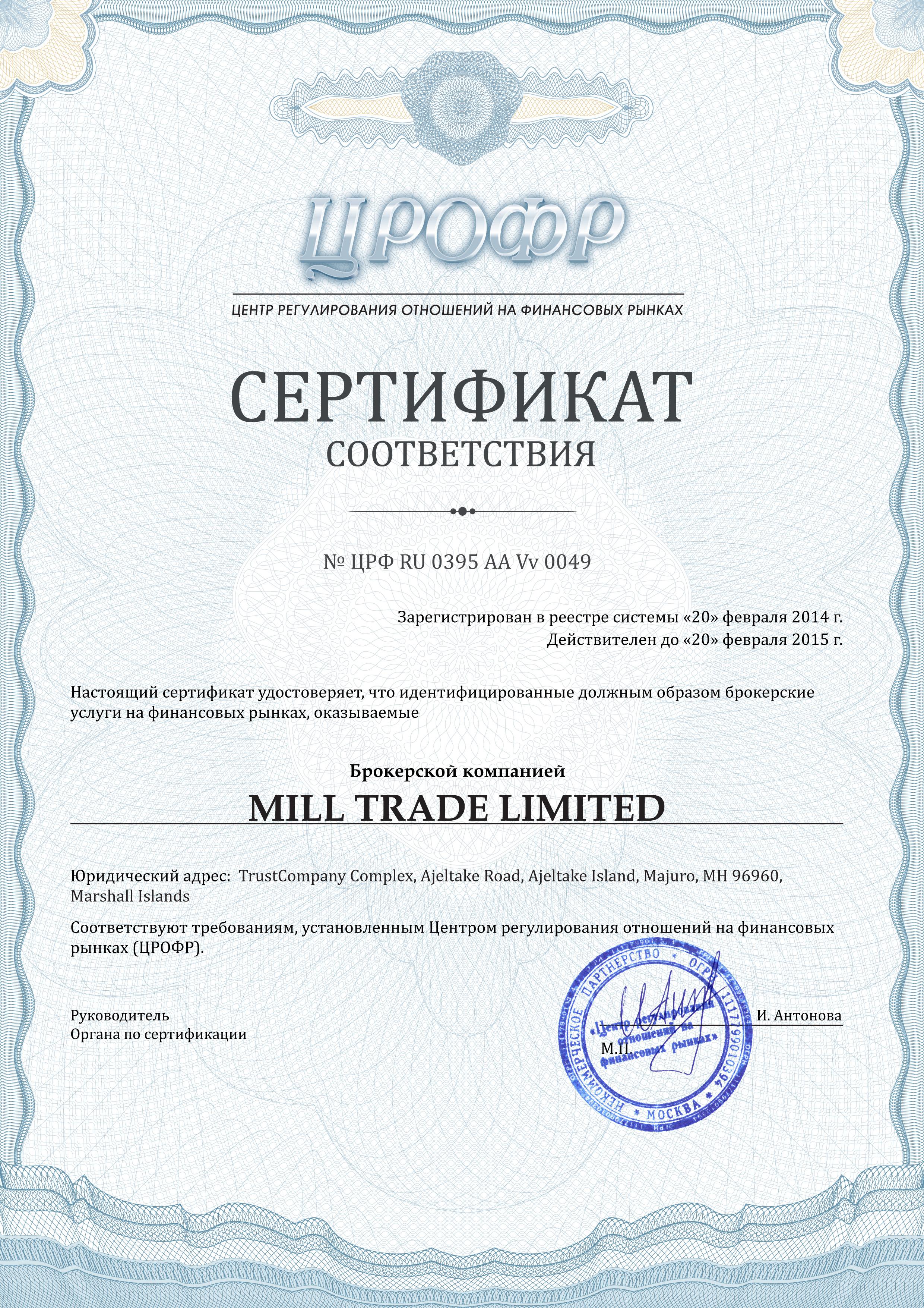 Сертификат ЦРОФР компании MillTrade